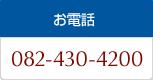 お電話 082-430-4200