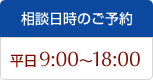 平日 9:00〜18:00