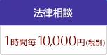 法律相談 30分 5,000円(税別)