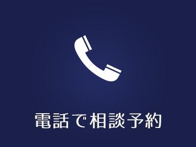 電話で相談予約